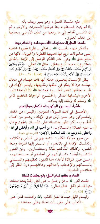 -وسائل تقوّي الصّلة بالله -دار القاسم