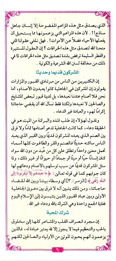 -التوسّل بالأنبياء و الصالحين -دار القاسم
