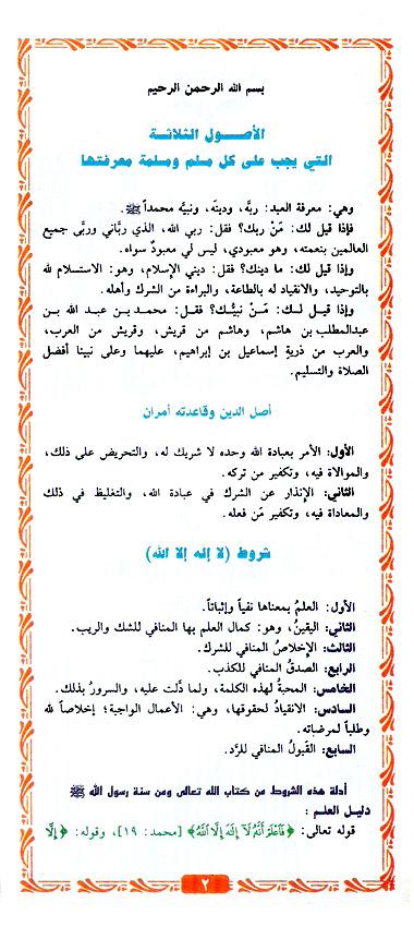 -الواجبات المتحتّمات المعرفة على كلّ مسلم و مسلمة -دار ابن خزيمة