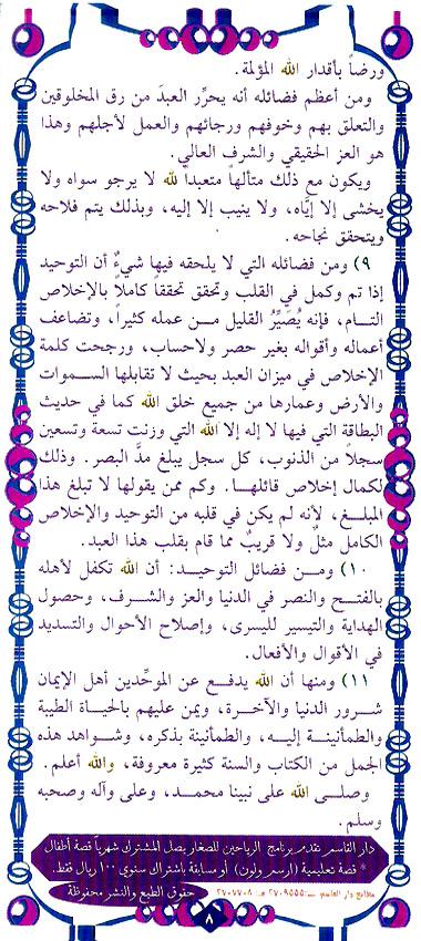 -صفة عقيدة أهل السنّة و الجماعة -دار القاسم