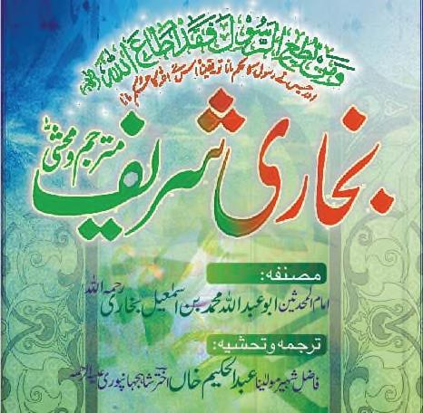 Ahadees urdu sahi bukhari jild 1 by abdul hakeem khan shajahanpuri download pdf book