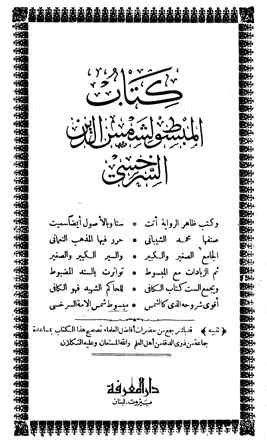 تحميل كتاب المبسوط تأليف السرخسي شمس الدين pdf مجاناً | المكتبة الإسلامية | موقع بوكس ستريم