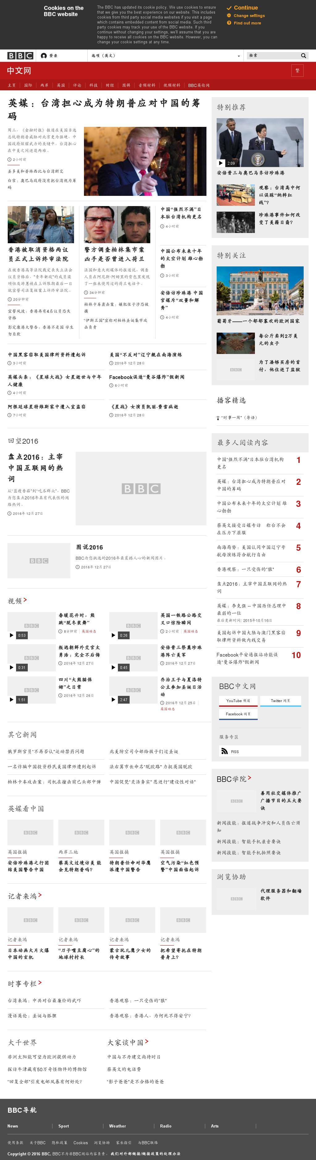 BBC (Chinese) at Wednesday Dec. 28, 2016, 3 p.m. UTC